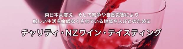 チャリティ・NZワイン・テイスティング