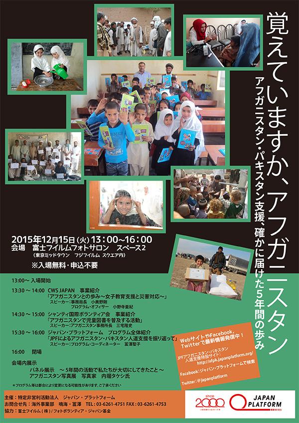 JPF20151215