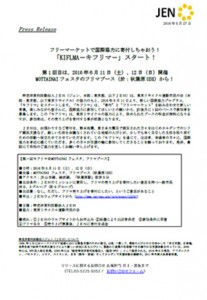 0527_Kiflma_release