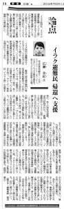 論点_読売新聞_20171229