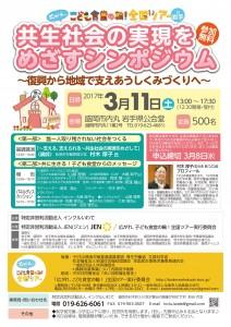【最終版】2017.3.11_子ども食堂全国ツアー(インクルいわて) (002)_ページ_1