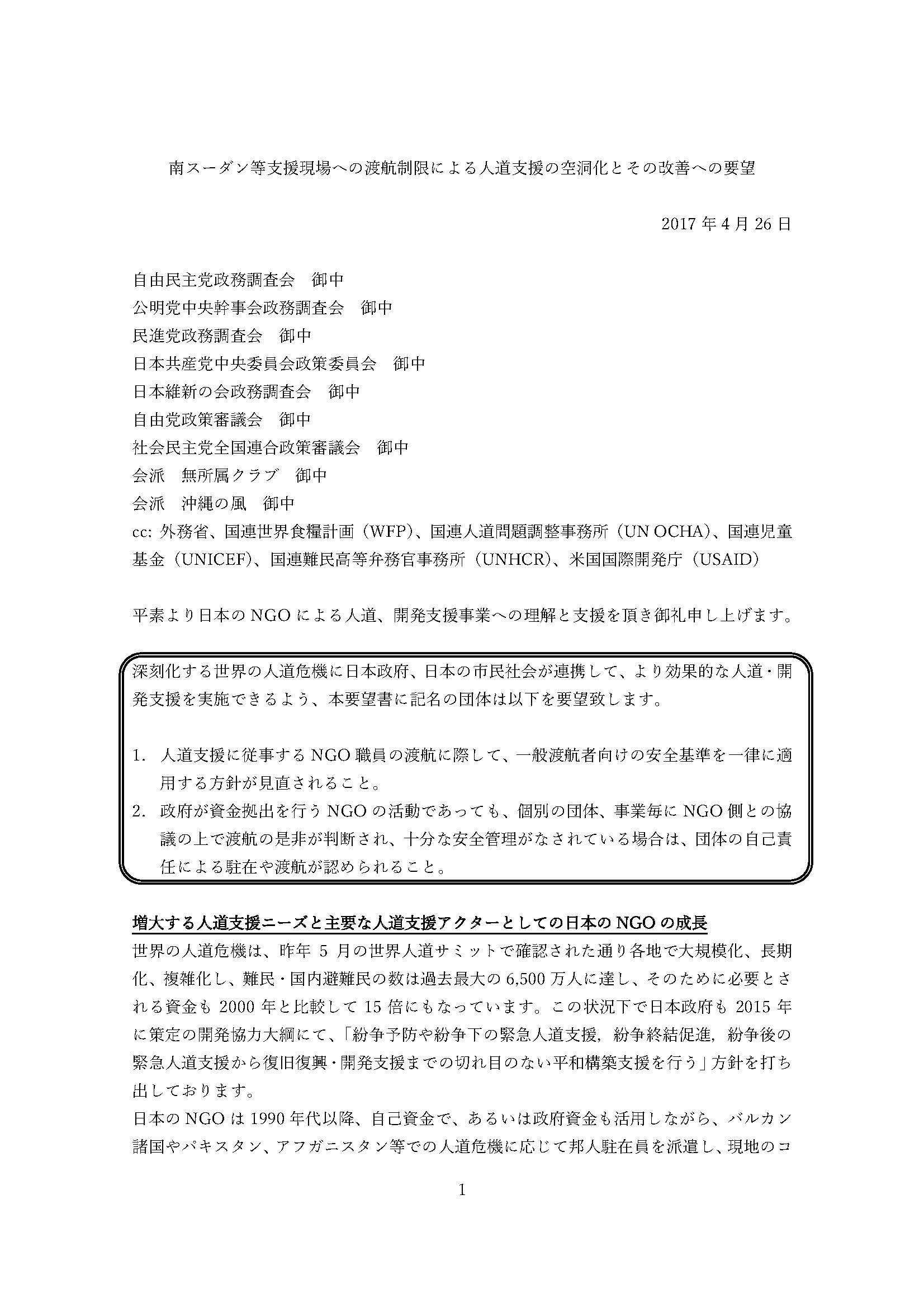 各政党への要望書_ページ_1