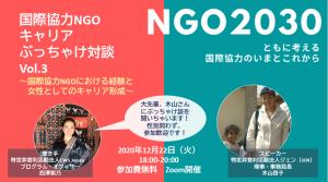 NGO2030