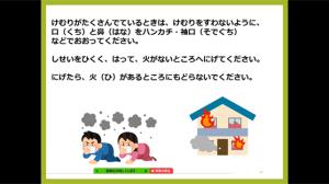 火事のときの注意事項