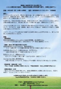 2021年3月28日には、東日本大震災と台風19号について女性の視点で振返ります。