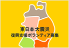 Tohoku Assistance:Seeking volunteers