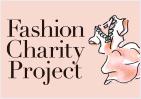 ファッション・チャリティ・プロジェクト